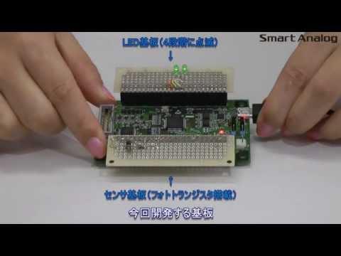 「30分でできるSmart Analog開発」TSA-IC500版 Pt1 導入編