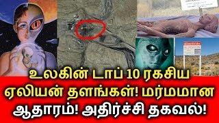 உலகின் டாப் 10 ரகசிய ஏலியன் தளங்கள்! Top 10 alien places | Alien news tamil | Area 51 Secret