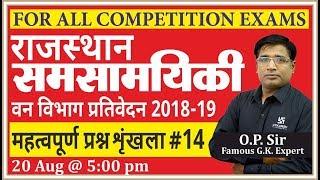 Rajasthan Current GK | Series #14 | अब राजस्थान के कर्रेंट अफेयर्स होंगे आपकी टिप्स पर | By O.P. Sir