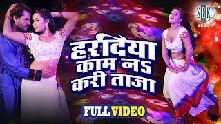 Haradiya Kaam Na Kari Taza Full Song Khesari Lal Yadav