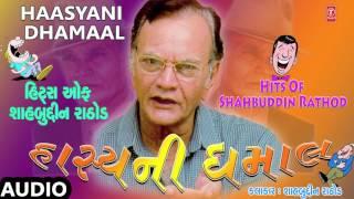 HAASYANI DHAMAAL - હાસ્યની ધમાલ || Hits Of Shahbudddin Rathod - હિટ્સ ઓફ શાહબુદ્દીન રાઠોડ