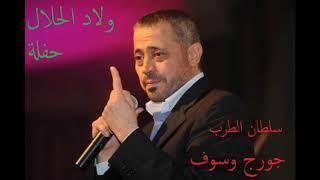 George Wassouf Welad Al Halal جورج وسوف ولاد الحلال تحميل MP3