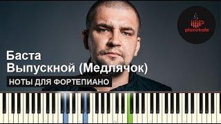 Баста - Выпускной (Медлячок) (пример игры на фортепиано) piano cover