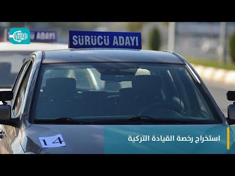 طريقك لاستخراج رخصة قيادة سيارة في تركيا