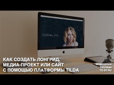 Как самостоятельно создать лонгрид, медиа-проект и сайт с помощью Tilda