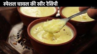 चावल की खीर बनाने की रेसिपी - special chawal kheer recipe rice khir cookingshooking hindi