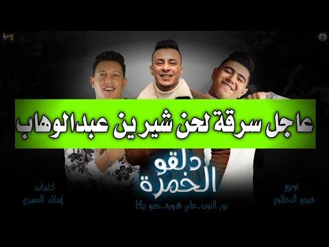 عاجل سرقة لحن مهرجان [دلقو الخمرة] من اغنية شيرين عبد الوهاب - حمو بيكا