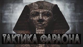 Тактика Фараона