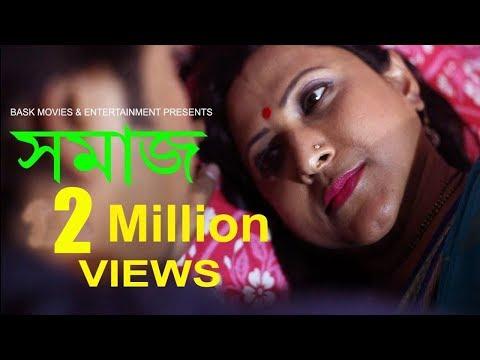 SAMAJ - Bengali Short Film - 2019