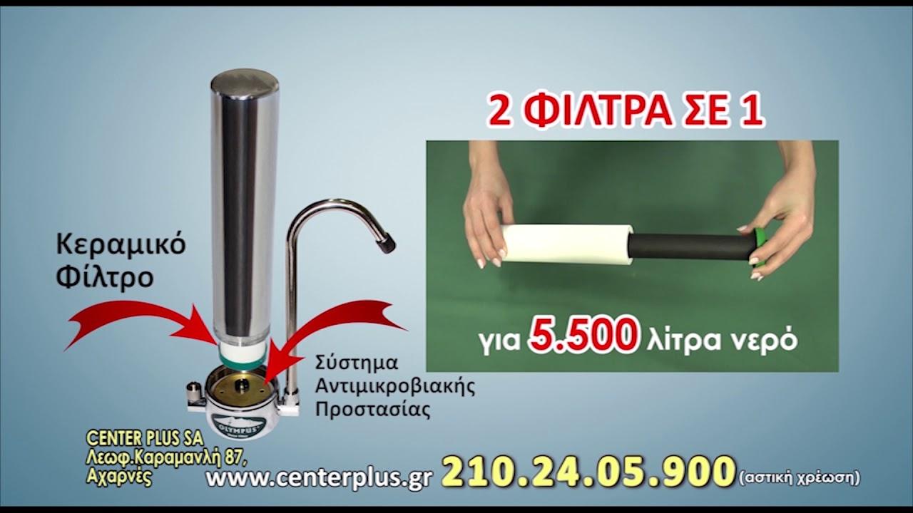 φίλτρα νερού OLYMPUS (TV Spot) 2020/05
