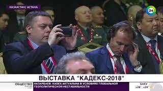 KADEX-2018: Казахстан впервые покажет образцы разработок в области космонавтики