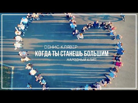 Dенис Клявер - Когда ты станешь большим ( Народный клип, 2019 )