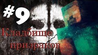 Minecraft - Кладбище призраков