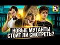Видеообзор Новые мутанты от КИНОКРИТИКА