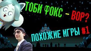 Undertale - Тоби Фокс - ВОР?
