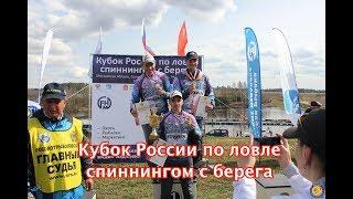Кубок россии по ловле спиннингом с лодок