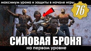 Fallout 76 - СИЛОВАЯ БРОНЯ НА 1-ом УРОВНЕ! ГДЕ НАЙТИ? МАКСИМУМ УРОНА И ЗАЩИТЫ