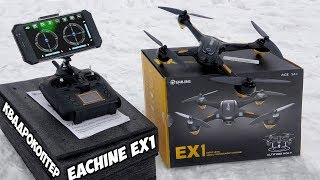 Ну наконец! GPS квадрокоптер Eachine EX1 из Китая
