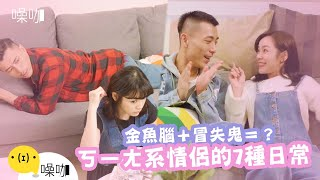 【情侶大小事】金魚腦+冒失鬼=?ㄎㄧㄤ系情侶的7種日常