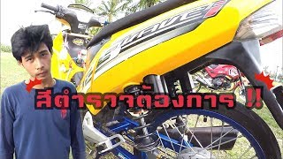 เวฟ125 ไฟเลี้ยวบังลมโดนตำรวจจับ จนตำรวจเบื่อหน้าแล้ว..!!! 😱 (แบบนี้ก็มีด้วยหรอ 555+)