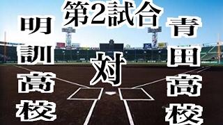 大漫画甲子園1回戦第2試合明訓高校VS青田高校ドカベン×球道くん