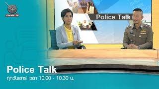รายการ Police Talk : โครงการรณรงค์ส่งเสริมการเผยแพร่ความรู้และทัศนคติที่ถูกต้องเกี่ยวการพนัน