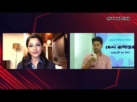 দেশ রূপান্তর লাইভ: | Azmeri Haque Badhon | দেশ রূপান্তর