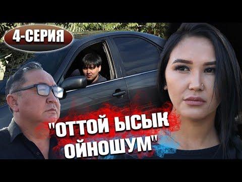 """""""Бир күндө аялымдан айрылып, уулумду күтүп алдым"""" (4-серия)"""