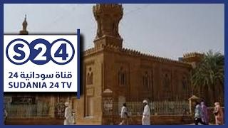 أئمة مساجد: التعديلات الدستورية قنابل موقوتة - مانشيتات سودانية
