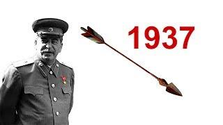 Сталин, репрессии и стрела со свистулькой