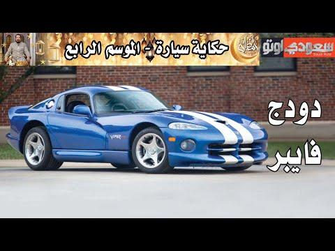 دودج فايبر | حكاية سيارة الحلقة 3 | الموسم 4 | بكر أزهر