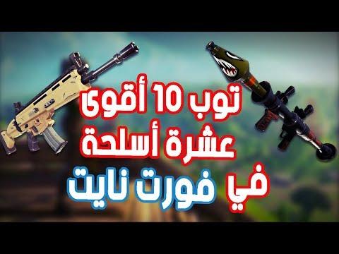 توب 10 أقوى أسلحة في فورت نايت لازم تلعب فيها + قيف أواي ! ????????