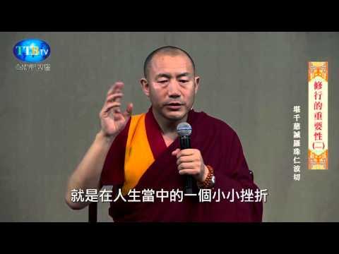 慈誠羅珠仁波切_修行的重要性(2)