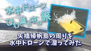 水中ドローンびわ湖の中の旅:矢橋帰帆島 編