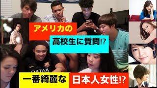 アメリカの高校生に質問!一番綺麗な日本人女性?
