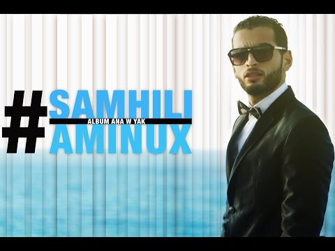 Aminux - Smhili (Officiel Lyric Video)