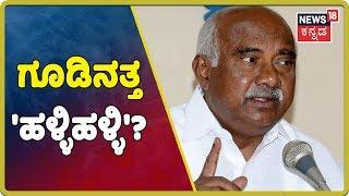 Karnataka Bypoll Results 2019: Hunsurನಲ್ಲಿ ಜಯಭೇರಿ ಬಾರಿಸಿದ 'ಕೈ'; ಗೂಡು ಸೇರಿದ ಹಳ್ಳಿಹಕ್ಕಿ!