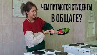Что я ем? | дневник питания студента | вегетарианство