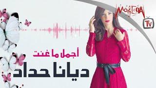 تحميل و مشاهدة Diana Haddad - Best of أجمل ما غنت ديانا حداد MP3