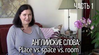"""Английские слова: """"place"""", """"space"""", """"room"""". ЧАСТЬ 1. Как сказать по-английски  """"место""""?"""