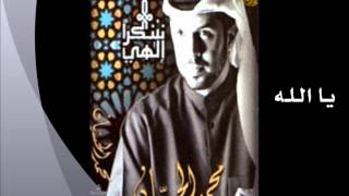 يا الله | ألبوم شكراً إلهي | محمد الحسيان تحميل MP3