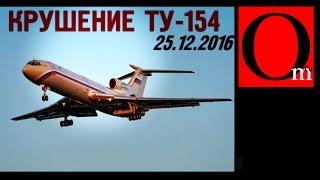 Крушение Ту-154. Эффект бумеранга или техническая неисправность