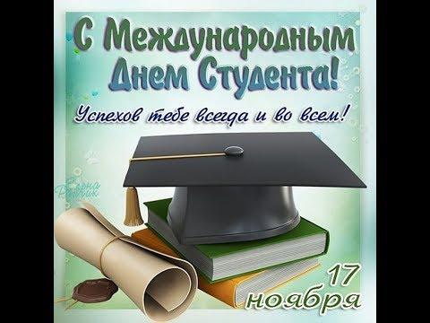 Поздравление с днем студента!День студента.