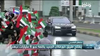 أخبار الإمارات - سلطان القاسمي يفتتح طريق خورفكان الجديد بكلفة نحو 6 مليارات درهم