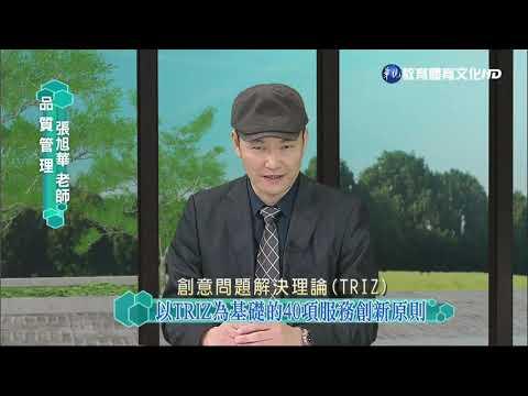 蘇峰民博士-創意問題解決理論(TRIZ)
