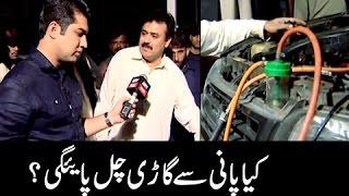 Sar-E-Aam | Kya Agha Waqar Paani Se Gaari Chala Payenge? | Iqrar Ul Hassan