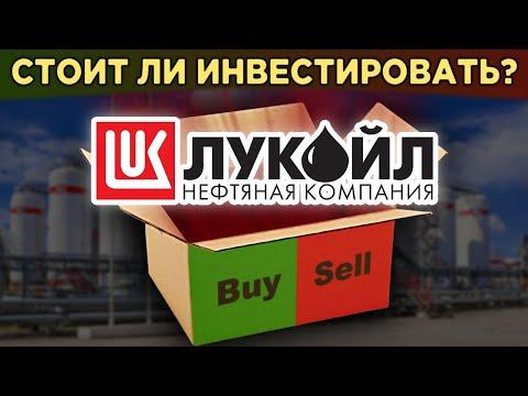 Акции Лукойл (LKOH): стоит ли инвестировать? Суть бизнеса, дивиденды, влияние кризиса / Распаковка