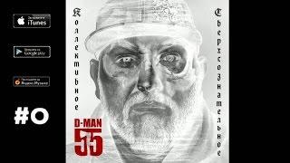"""D-MAN55 - 01. Депеша /п.у. Ант/ (""""Коллективное сверхсознательное"""", 2013)"""