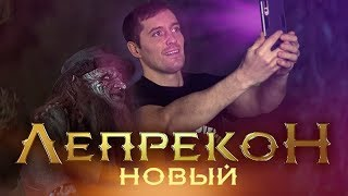 ТРЕШ ОБЗОР фильма ЛЕПРЕКОН ВОЗВРАЩЕНИЕ