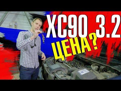 Фото к видео: Обзор Вольво XC90 3.2 (B6324) - КОСЯКИ И ЦЕНЫ!